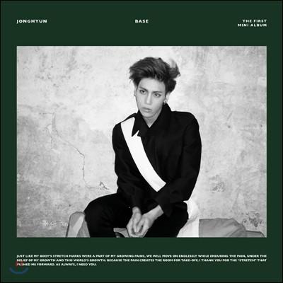 종현 (Jonghyun) - 미니앨범 1집 : BASE [Green/Wine자켓 2종 중 랜덤발송]