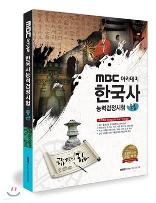 MBC아카데미 한국사 능력 검정시험 기본서 중급