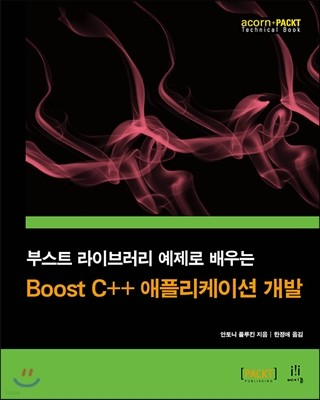 Boost C++ 애플리케이션 개발