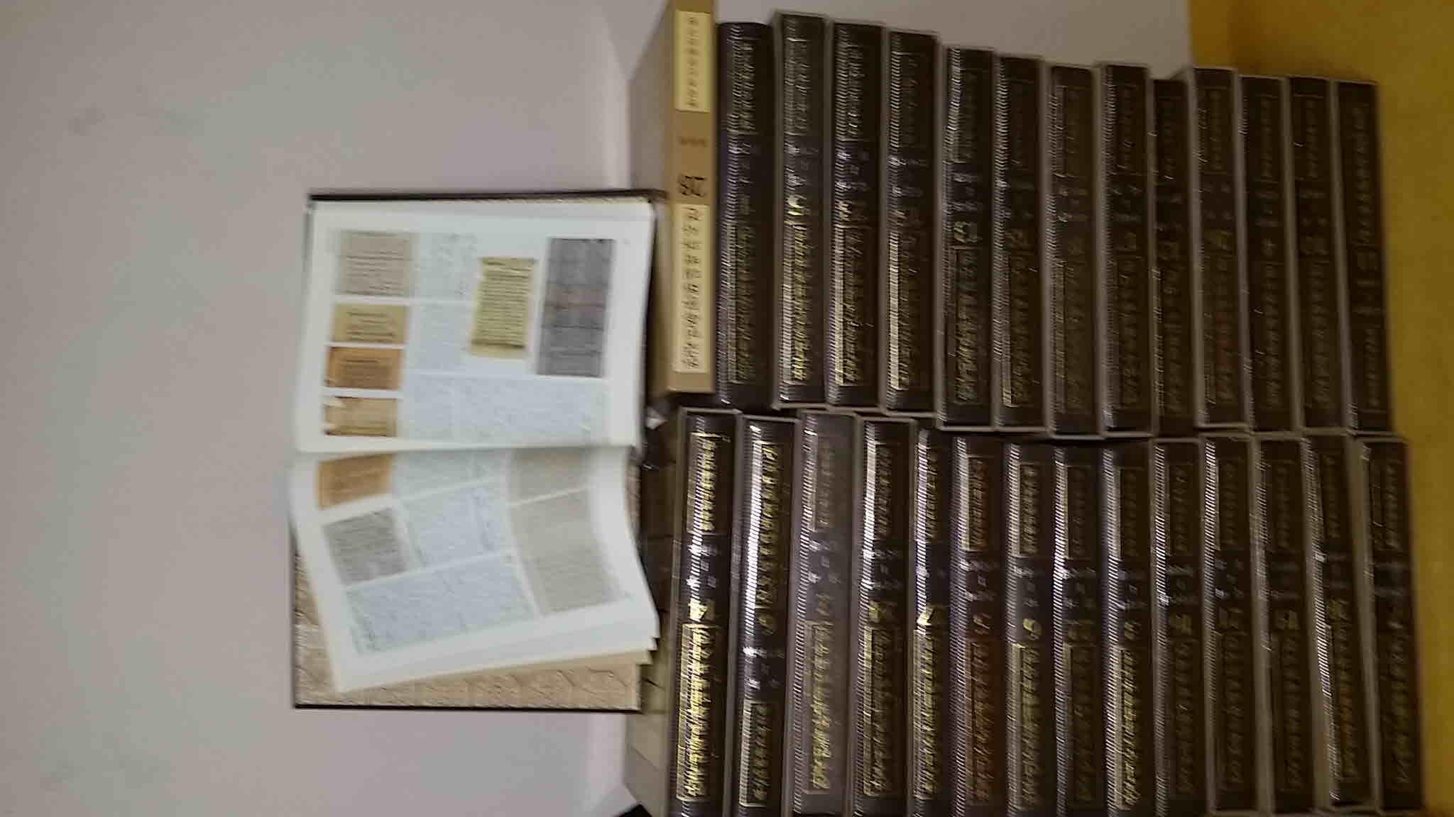 한국 민족 대 백과사전