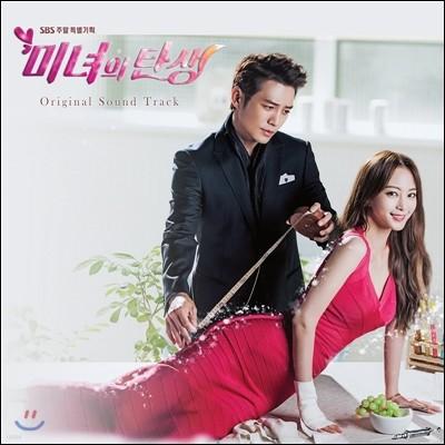 미녀의 탄생 (SBS 드라마) OST