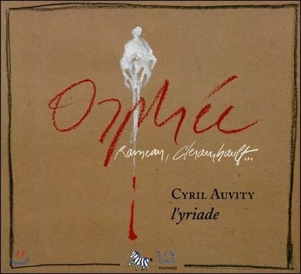 Cyril Auvity 오르페오: 프랑스 칸타타 - 라모, 쿠프랭, 샤르팡티에 (Orphee - Rameau, Couperin, Charpentier)