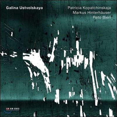 Patricia Kopatchinskaja 갈리나 우스트볼스카야: 바이올린 소나타, 클라리넷 트리오, 바이올린과 피아노를 위한 듀엣 - 파트리시아 코파친스카야 (Galina Ustvolskaya: Trio, Sonata, Duet)