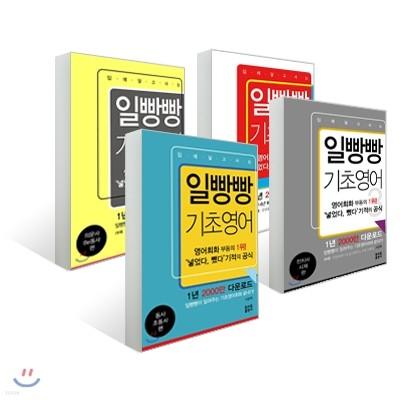 일빵빵 입에 달고 사는 기초영어 (1~4권) 세트
