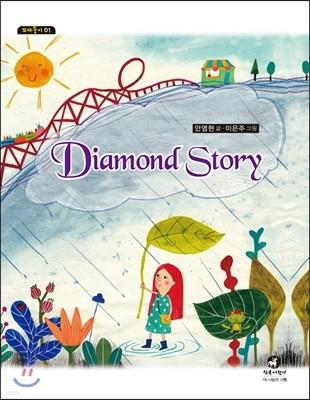 다이아몬드 이야기 Diamond Story