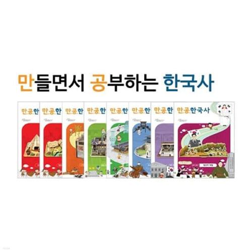 [만공한국사] 조선 10종