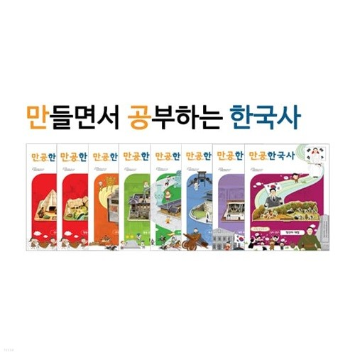 [만공한국사] 선사/청동기/고조선 3종