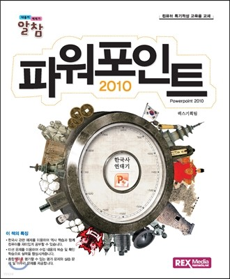 알참 파워포인트 2010 한국사 연대기