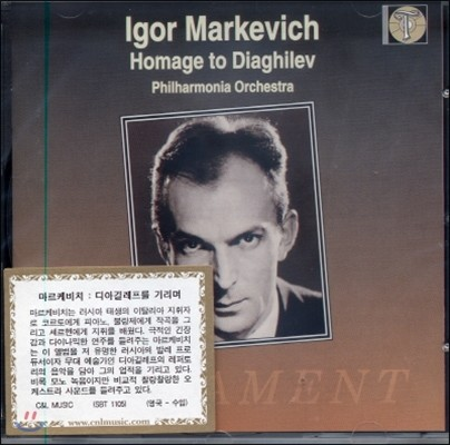 Igor Markevitch 마르케비치 - 디아길레프를 기리며 (Homage to Diaghilev)