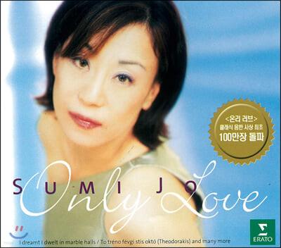 조수미 - Only Love