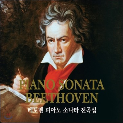 Friedrich Gulda 베토벤 : 피아노 소나타 전곡집 - 프리드리히 굴다 (Beethoven : Complete Piano Sonata)