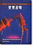 로봇공학(K)