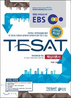 2015 EBS TESAT 핵심이론서