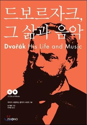 드보르자크 그 삶과 음악