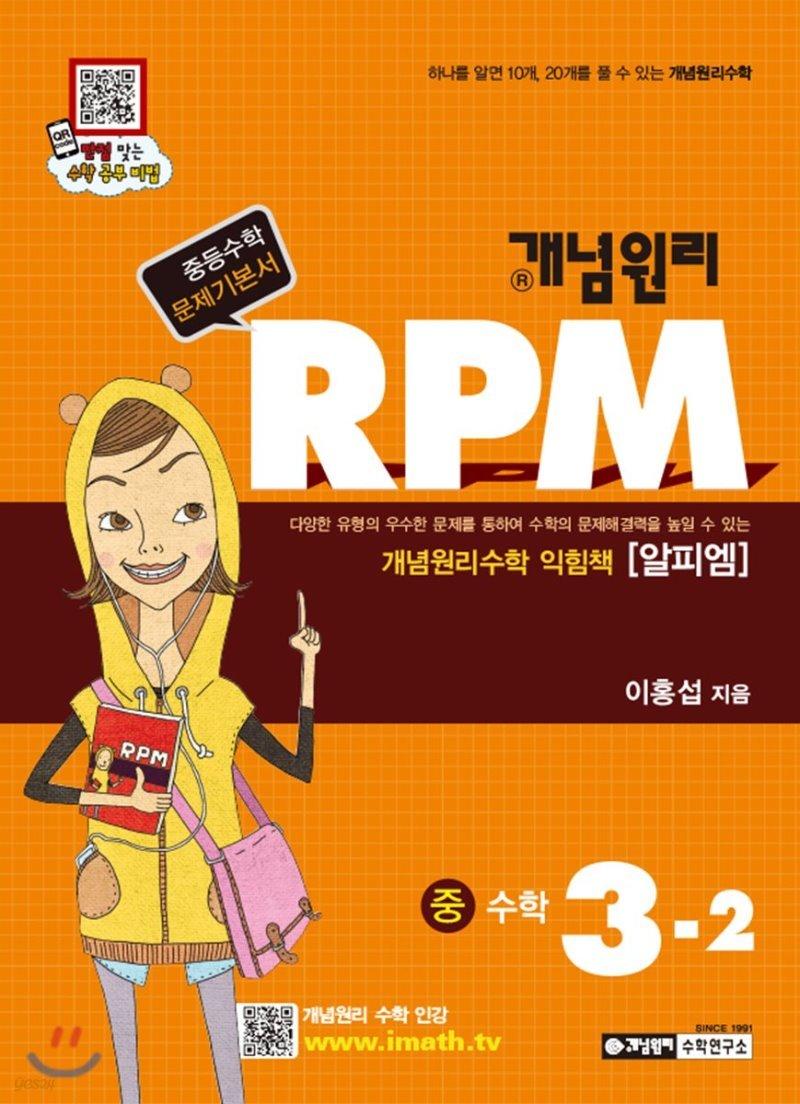 개념원리 문제기본서 RPM 중 3-2 (2019년용)