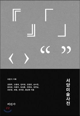 서양 미술 사전