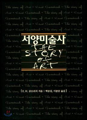 [중고] 서양미술사