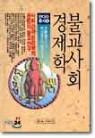 불교사회 경제학