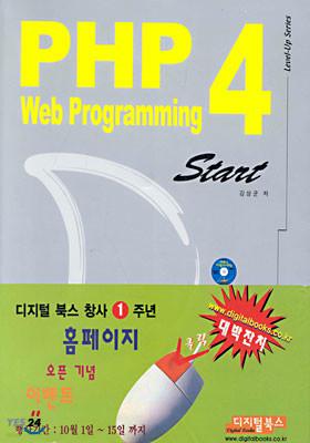 PHP 4 Web Programming