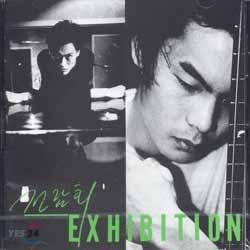 전람회(Exhibition) 1집 - 기억의 습작