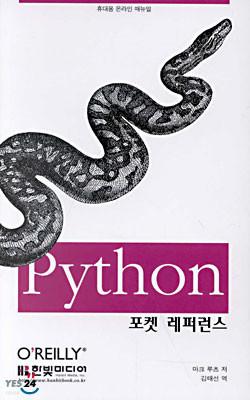 Python 포켓 레퍼런스