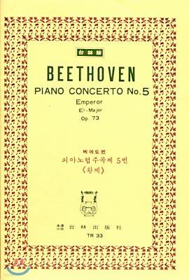 Beethoven PIANO CONCERTO No.5 <Emperor>