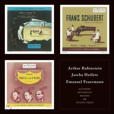 Arthur Rubinstein / Jascha Heifetz / Emanuel Feuermann 제1기 백만불 트리오 - 슈베르트, 베토벤, 브람스: 피아노 삼중주