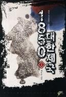 1850대한제국 1-10/완결