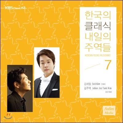 KBS 클래식 FM : 한국의 클래식, 내일의 주역들 2014 - 김세일 / 김주택