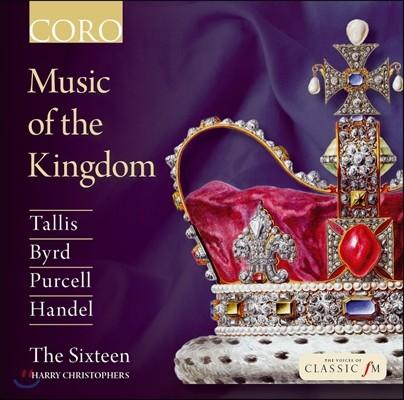 The Sixteen 왕국의 음악 (Music Of The Kingdom - Tallis / Byrd / Purcell / Handel)