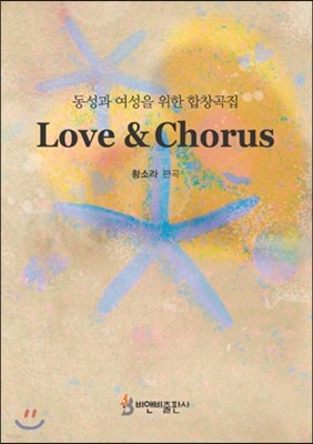 Love&Chorus