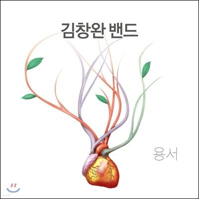 김창완 밴드 3집 - 용서