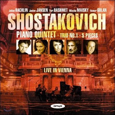 Mischa Maisky 쇼스타코비치: 피아노 삼중주, 두 대의 바이올린과 피아노를 위한 다섯 소품 (Shostakovich: Piano Trio No.1, Five Pieces for violins and piano, Piano Quintet)