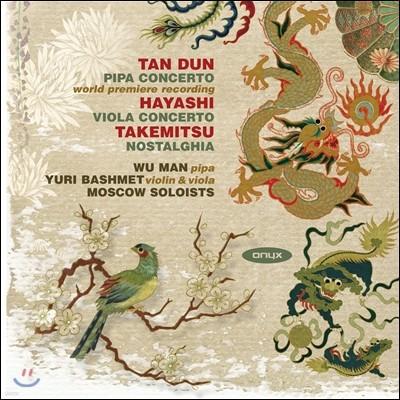 Yuri Bashmet 탄둔: 피파 협주곡 / 하야시: 비올라 협주곡 / 다케미츠: 노스탤지어 (Tan Dun: Pipa Concerto / Hikaru Hayashi: Viola Concerto / Takemitsu: Nostalghia)