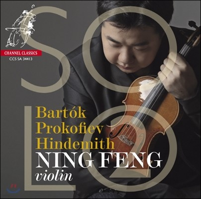 Ning Feng 바르톡 / 프로코피예프 / 힌데미트: 무반주 바이올린 소나타 (Bartok / Prokofiev / Hindemith: Sonata for Solo Violin)