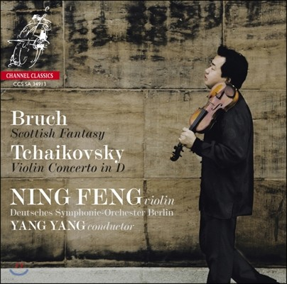 Ning Feng 브루흐: 스코틀랜드 환상곡 / 차이코프스키: 바이올린 협주곡 (Bruch: Scottish Fantasy / Tchaikovsky: Violin Concerto)