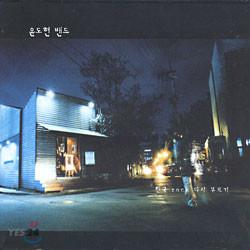 윤도현 밴드 (YB) 4집 - 한국 Rock 다시 부르기