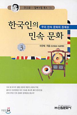 한국인의 민속 문화 3