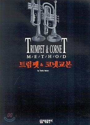 트럼펫&코넷교본