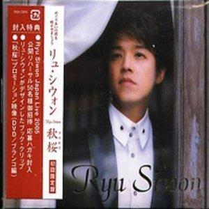 류시원 / Cosmos - CD+DVD Limited Edition 파랑버전 (일본수입/미개봉)