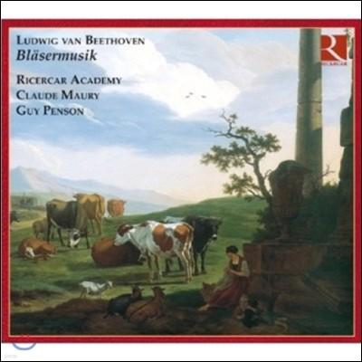Ricercar Academy 베토벤: 목관작품집 (Beethoven: Blaesermusik)