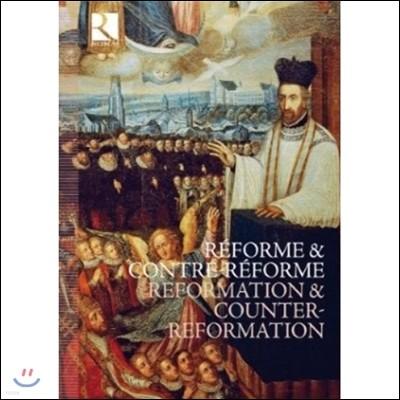 종교 개혁과 가톨릭 개혁 (Reforme & Contre Reforme)