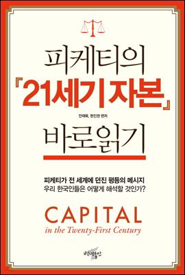 피케티의 『21세기 자본』 바로읽기