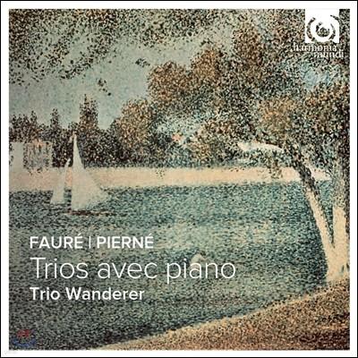 Trio Wanderer 피에르네: 피아노 트리오 Op.45 / 포레: 피아노 트리오 Op.120 (Faure / Pierne: Piano Trios)