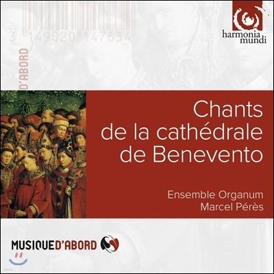 Ensemble Organum 찬트 - 베네벤토 성당의 성가 (Chants de la Cathedrale de Benevento)