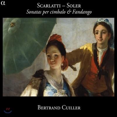 Bertrand Cuiller 스카를라티: 건반 소나타 / 안토니오 솔레르: 판당고 - 베르트랑 큐이에