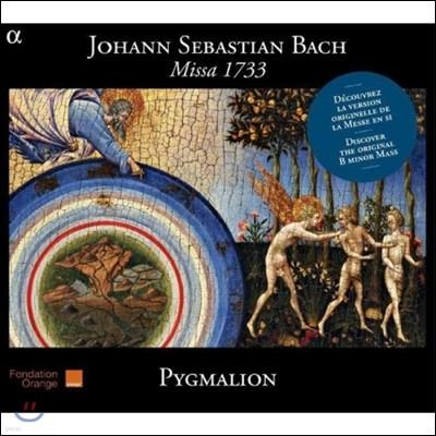 Pygmalion 바흐: 미사 1733 - B단조 미사의 1733년 오리지널 버전 (Bach: Missa 1733 BWV232)