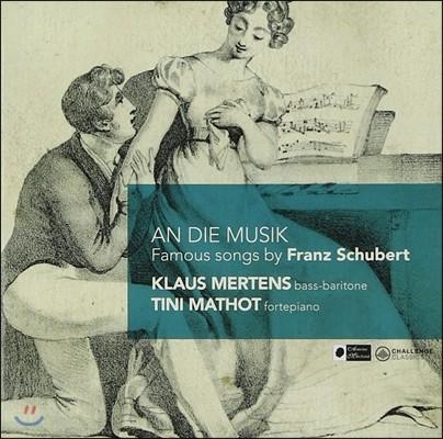 Klaus Mertens / Tini Mathot 슈베르트 : 음악에 붙임 (An Die Musik - Famous Songs by Schubert)
