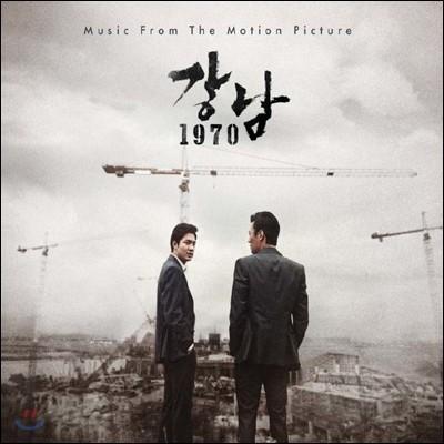 강남 1970 OST (Music by 조영욱)