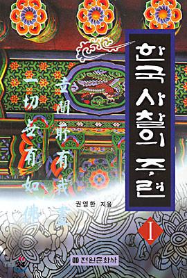 한국 사찰의 주련 1